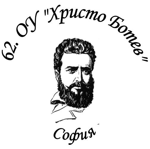 "62. Основно училище ""Христо Ботев"""